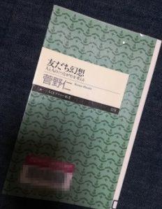 友だち幻想 書籍