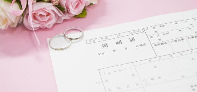 結婚相談所での結婚とは入籍が前提です