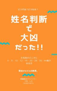 世田谷で結婚相談所も運営する仲人の三田がAmazonkindleで出版しました。