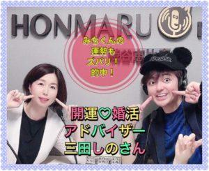 ホンマルラジオ渋谷恵比寿に出演