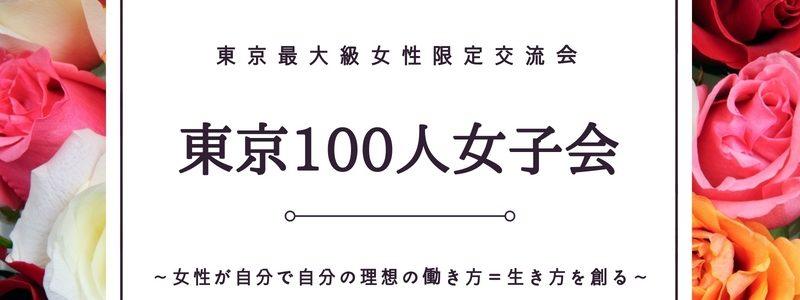 第2回東京100人女子会